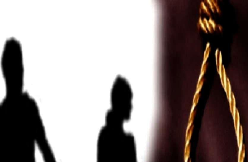 दो साल की बच्ची को छोड़ आर्थिक तंगी से परेशान दम्पत्ति ने फांसी लगा की आत्महत्या
