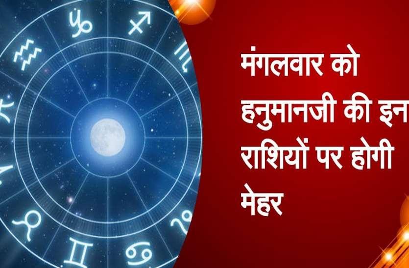 Aaj Ka Rashifal 12 में से 8 राशियों के लिए शुभ फल लेकर आए हनुमानजी, मंगलवार को बने व्यापार वृद्धि के योग