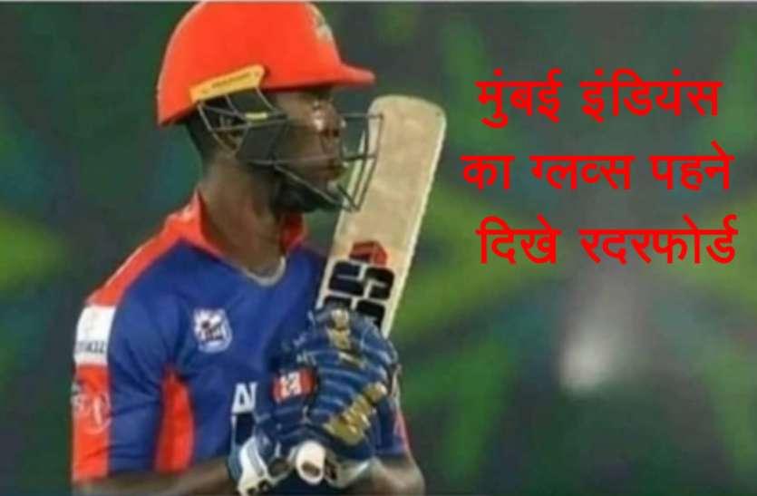 पीएसएल में मुंबई इंडियंस का ग्लव्स पहनकर खेलते दिखे रदरफोर्ड