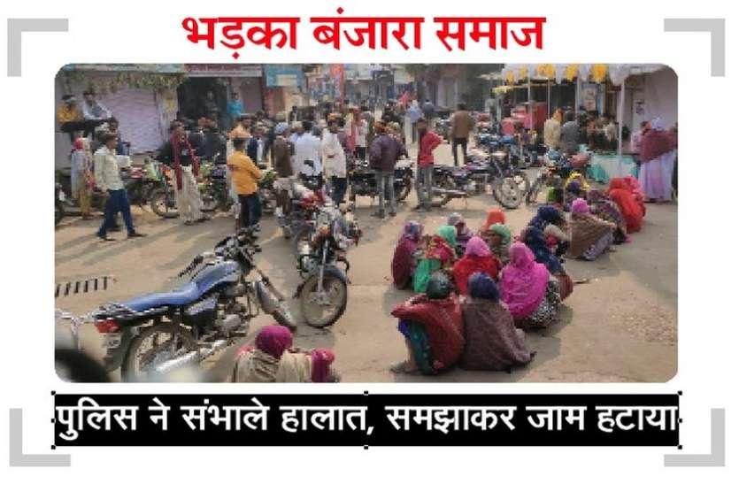 हत्या कर शव बोरे में घर के सामने फेंक गए, बंजारा समाज ने किया चक्काजाम