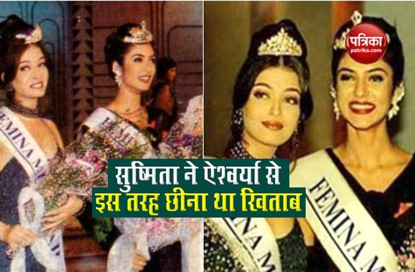 Sushmita Sen ने इस एक सवाल का सही जवाब देकर ऐश्वर्या राय से छीना था मिस इंडिया का खिताब