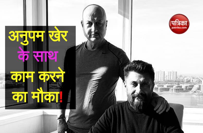 निर्देशक Vivek Agnihotri आम आदमी को देना चाहते हैं फिल्म में बड़ा रोल, मांगा 1 मिनट का ऑडिशन वीडियो