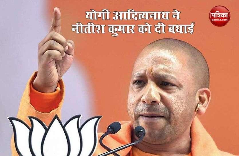 बिहार के मुख्यमंत्री पद की शपथ लेने पर योगी आदित्यनाथ ने नीतीश कुमार को इस अंदाज में दी बधाई