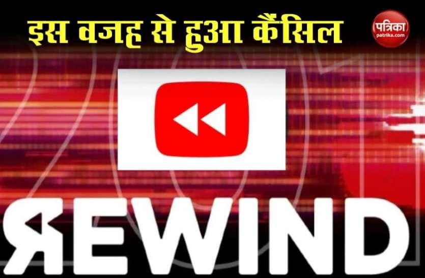इस वर्ष जारी नहीं होगा Youtube Rewind वीडियो, ये है वजह