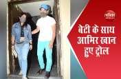 बेटी इरा खान के साथ Aamir Khan देखने पहुंचे फातिमा सना शेख की फिल्म 'सूरज पे मंगल भारी', जानिए क्यों हुए ट्रोल?