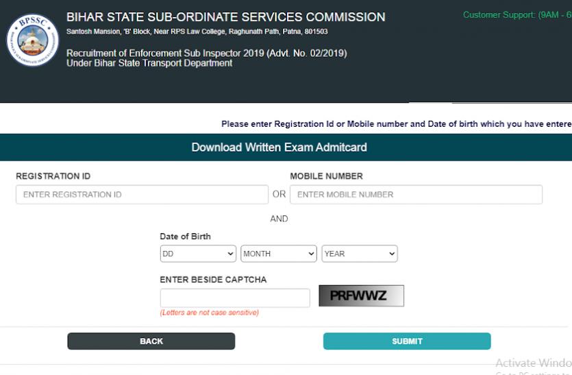 सब-इंस्पेक्टर भर्ती प्रारंभिक परीक्षा के एडमिट कार्ड जारी, यहां करें डाउनलोड