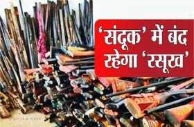 निकाय चुनाव के बाद ही कंधों पर दिखेगी बंदूक, जनवरी के बाद लौटेगा 'रसूख'
