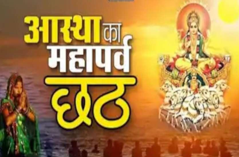 Chhath Puja 2020 नहाय खाय से शुरू हुआ महापर्व, सीता—कुंती—द्रोपदी ने भी रखा था सूर्य पूजा का यह व्रत