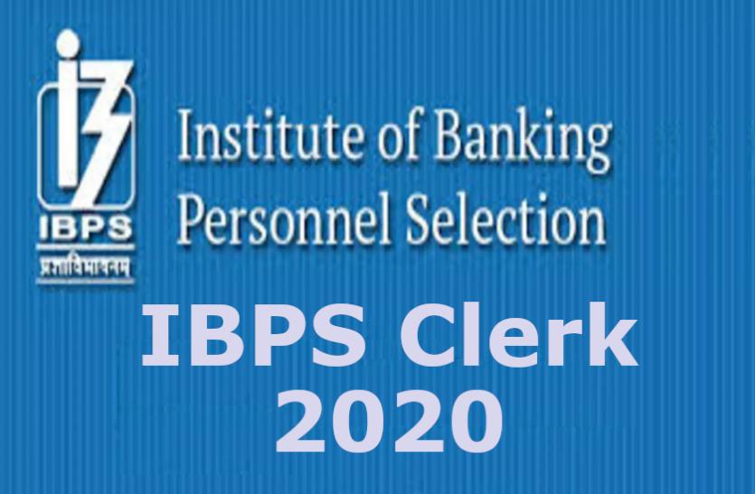 आईबीपीएस क्लर्क प्रीलिम्स परीक्षा के एडमिट कार्ड कुछ ही देर में होंगे जारी, यहां से करें डाउनलोड