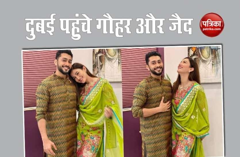 Gauhar Khan बॉयफ्रेंड जैद दरबार संग पहुंचीं दुबई, जल्द करेंगे शादी