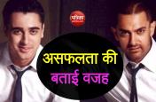 अक्षय ओबेरॉय का दावा: आमिर खान के भांजे Imran Khan ने छोड़ी एक्टिंग, बताई ये वजह