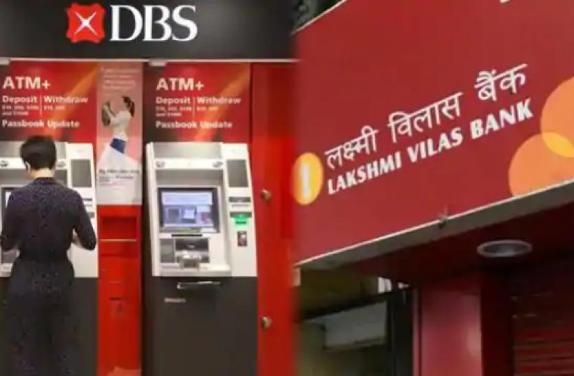 रिजर्व बैंक का बड़ा ऐलान, डीबीएस बैंक इंडिया में होगा लक्ष्मी विलास बैंक का विलय