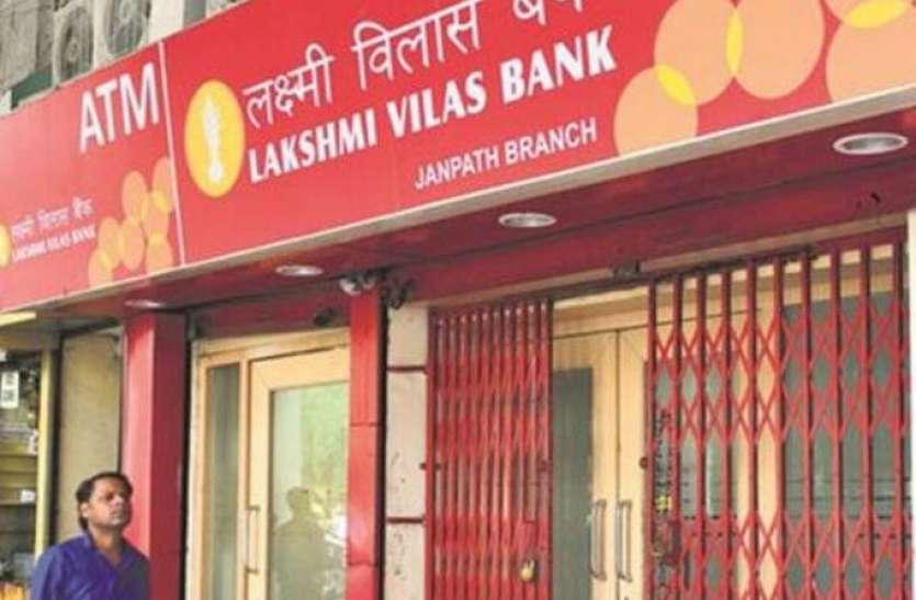 2500 करोड़ का ऐलानी डोज भी लक्ष्मी विलास बैंक को नहीं दे सका बूस्टर