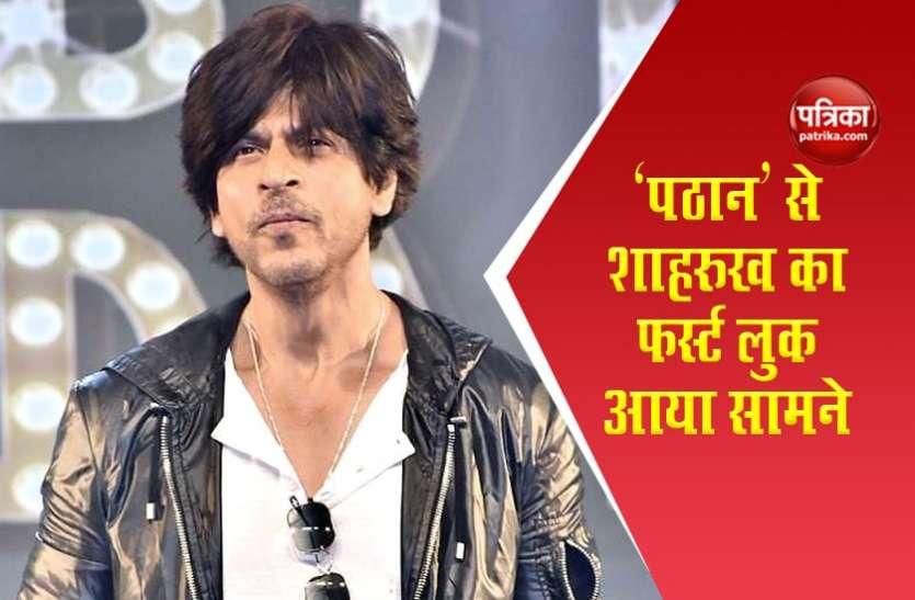 Shah Rukh Khan के फैंस का लंबा इंतजार हुआ खत्म, फिल्म पठान के सेट से किंग का फर्स्ट लुक आया सामने.. देखिए तस्वीरें