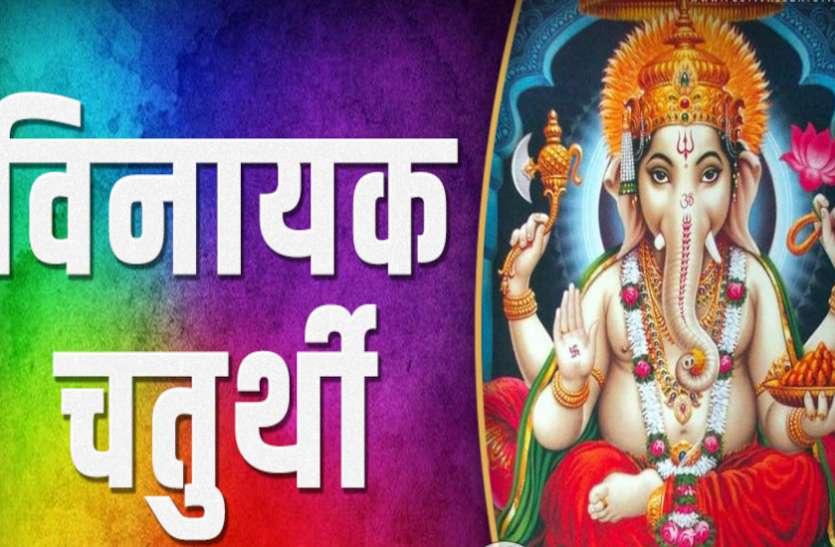 Vinayak Chaturthi — पैसों की कमी खत्म करने का सर्वोत्तम समय, दिन में दो बार इस तरह करें गणेशजी की पूजा