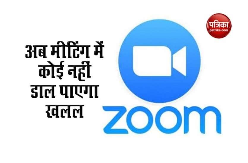 अब Zoom Call में खलल डालने वालों की खैर नहीं, कंपनी लाई नए फीचर्स, यहां जानें डिटेल