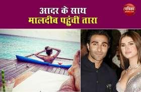 Tara Sutaria Birthday: बर्थडे सेलिब्रेट करने बॉयफ्रेंड आदर जैन के साथ मालदीव पहुंचीं तारा, देखें तस्वीर
