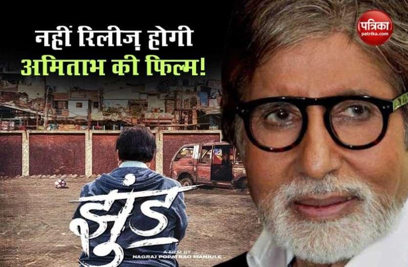 सुप्रीम कोर्ट की तरफ से अमिताभ बच्चन की फिल्म Jhund को लगा बड़ा झटका, मूवी से नहीं हटाया बैन