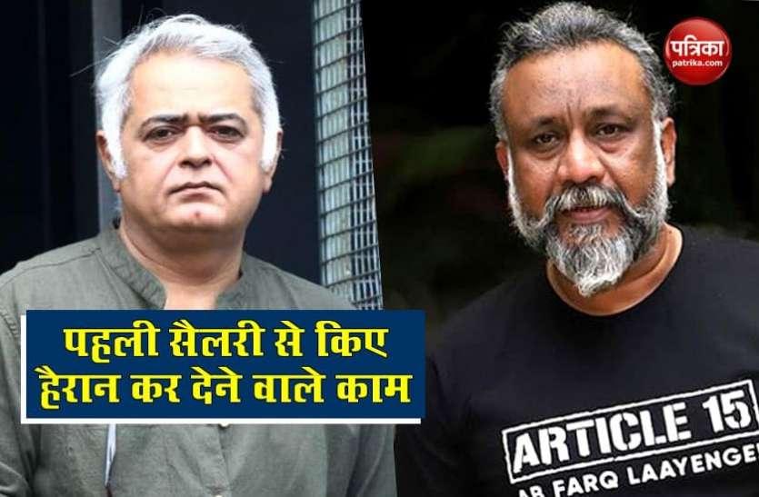 Anubhav Sinha और Hansal Mehta ने शेयर की पहली सैलरी का किस्सा, कहा- 'सिगरेट पीने के लिए कमाता था पैसे'