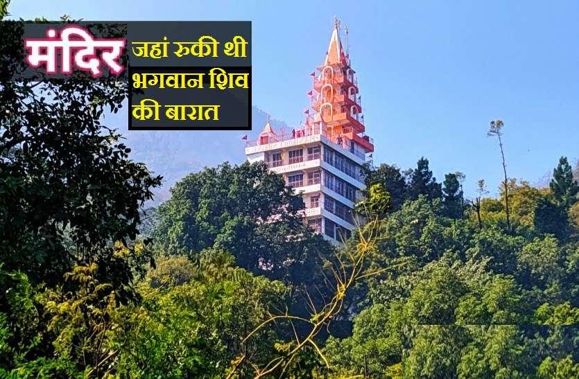 यहां रूकी थी भगवान शिव की बारात, क्या आप जानते हैं इस गुप्त मंदिर के बारे में?