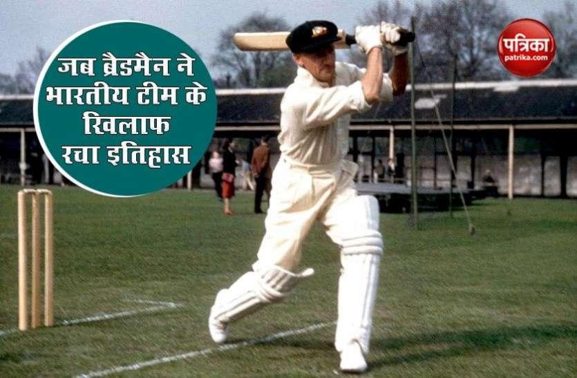 Flashback : जब ब्रैडमैन की ऑस्ट्रेलिया ने टेस्ट सीरीज में भारत को दी थी पटखनी, बने थे कई अनोखे रिकॉर्ड