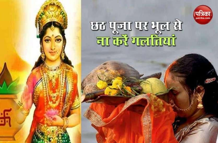 Chhath Puja 2020: छठ पूजा के दौरान भूल से भी ना करें ये गलतियां,व्रत रह जाएगा अधूरा
