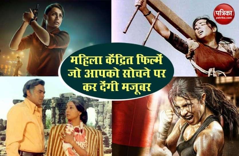 बॉलीवुड की टॉप 10 महिला प्रधान फिल्में , जिनमें एक पर प्रधानमंत्री इंदिरा गांधी ने लगा था प्रतिबंध