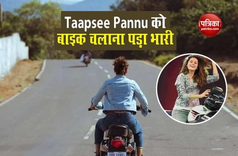 Taapsee Pannu को बाइक चलाना पड़ा मंहगा, भरना पड़ा भारी जुर्माना
