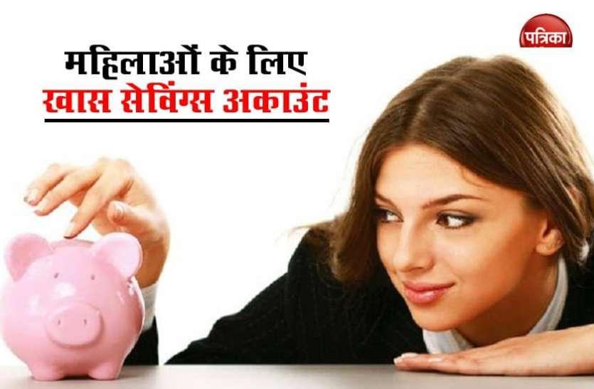महिलाओं के लिए इस बैंक ने शुरू की नई अकाउंट सुविधा, दिया जाएगा 7 पर्सेंट ब्याज