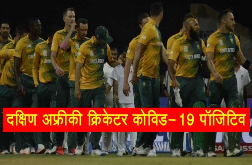 इंग्लैंड सीरीज से पहले दक्षिण अफ्रीकी क्रिकेटर कोविड-19 पॉजिटिव