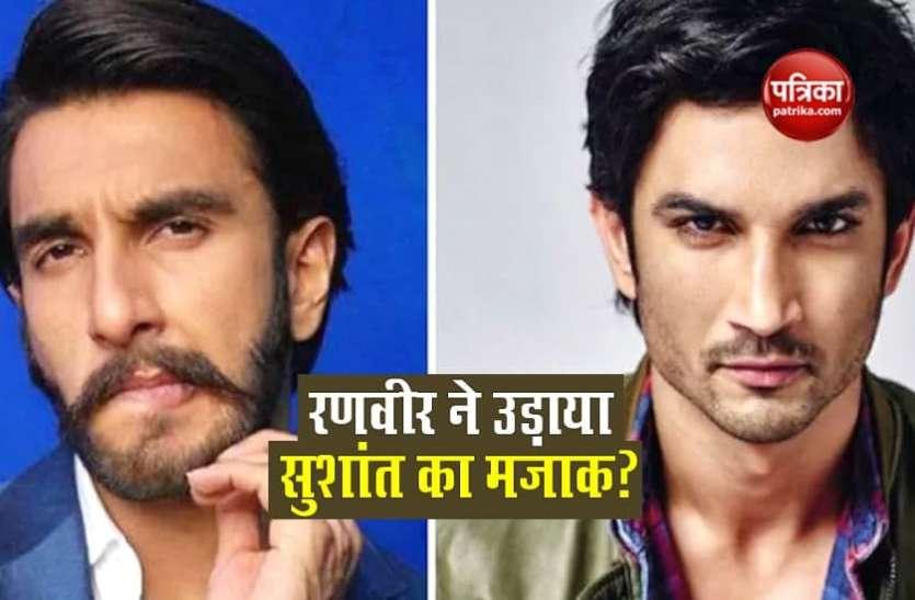 Ranveer Singh के ऐड पर भड़के सुशांत सिंह राजपूत के फैंस, लगाया एक्टर का मजाक उड़ाने का आरोप