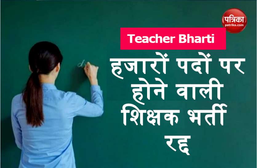 Teacher Recruitment 2020: Teacher recruitment for thousands of posts canceled, read official notice