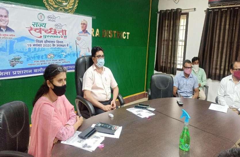 राज्य स्वच्छता पुरस्कार 2020 में बलौदा बाजार-भाटापारा जिले का दबदबा