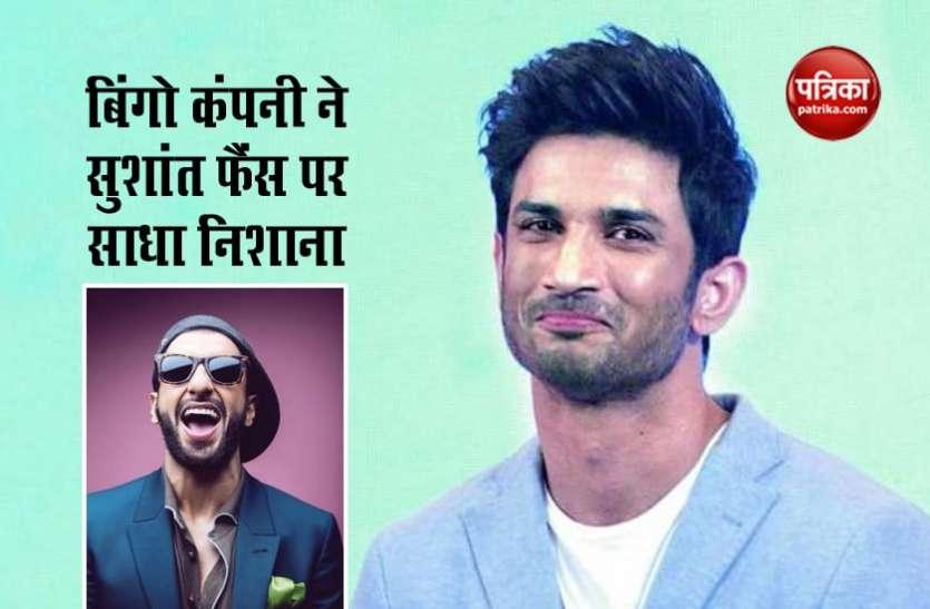 बिंगो कंपनी ने Sushant फैंस पर लगाया नफरत फैलाने का आरोप, सफाई में बताया- रणवीर सिंह ने पिछले साल शूट किया था विज्ञापन