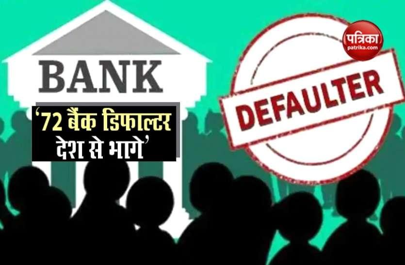 विजय माल्या, नीरव मोदी के अलावा 70 से ज्यादा बैंक डिफाल्टर भागे, सरकार सिर्फ दो को भारत ला सकी