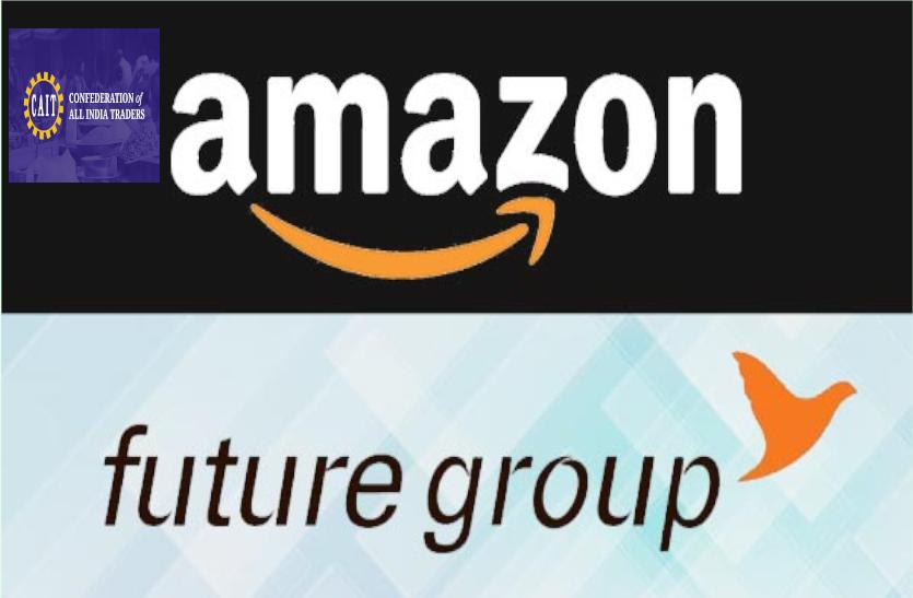विदेशी कंपनी अमेजन के खिलाफ भारतीय कंपनी फ्यूचर ग्रुप का साथ देगी कैट