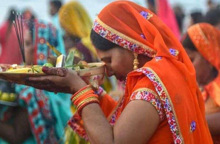 Chhath pujan: दिखेगी पूर्वांचल की संस्कृति, यूं देंगे अस्त होते सूरज को अघ्र्य