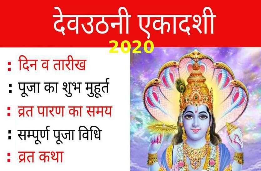 Dev Uthani Ekadashi 2020: the auspicious time of worship in year 2020