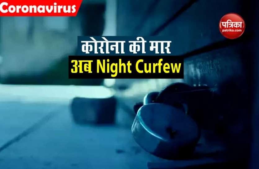 Coronavirus: गुजरात सरकार का बड़ा फैसला- कल से राजकोट, सूरत और वडोदरा में रहेगा Night Curfew