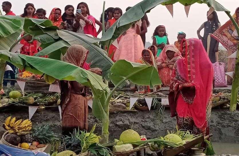 Chhath Puja 2020 : अस्त होते सूर्य को किया अर्घ्य अर्पित
