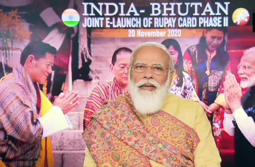भारत-भूटान के पीएम ने किया रुपे कार्ड का उद्घाटन, मोदी बोले - पर्यटन को मिलेगा बढ़ावा