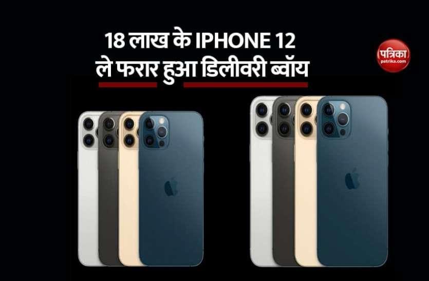 अमीर बनने के लिए 14 iPhone 12 लेकर फरार हुआ डिलीवरी ब्वॉय, फिर किया कुछ ऐसा, जानकर होगा आश्चर्य