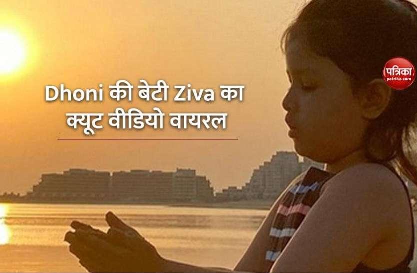 MS Dhoni की बेटी Ziva का क्यूट वीडियो वायरल, अब तक देख चुके हैं लाखों लोग