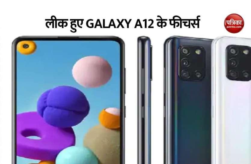 Samsung जल्द लॉन्च करेगा बजट स्मार्टफोन Galaxy A12, लीक हुईं अहम जानकारियां, मिलेेंगे ये खास फीचर