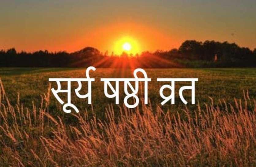 Surya Shashthi 2020 बढ़ता है वर्चस्व, मिलता है मान—सम्मान, जानें सूर्य को अर्घ्य देने के और क्या हैं लाभ