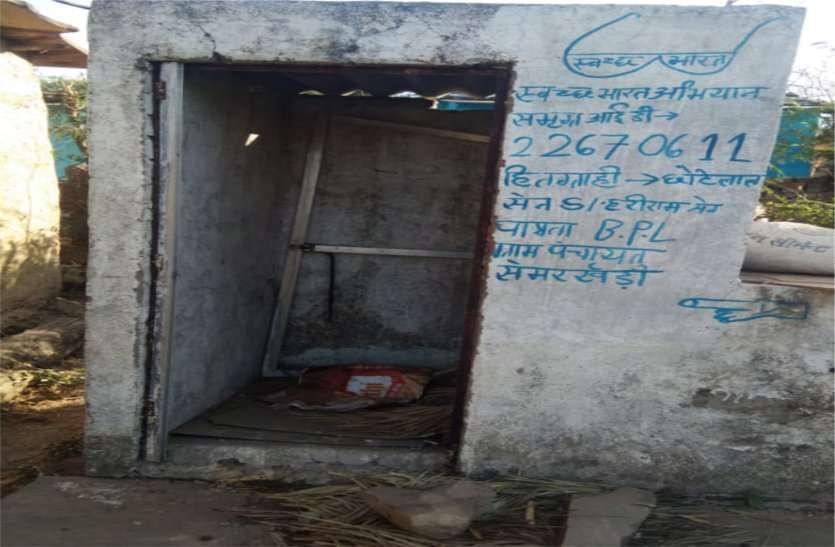 करोड़ों खर्च कर बनाए गए शौचालय, ग्रामीण नहीं कर रहे उपायोग