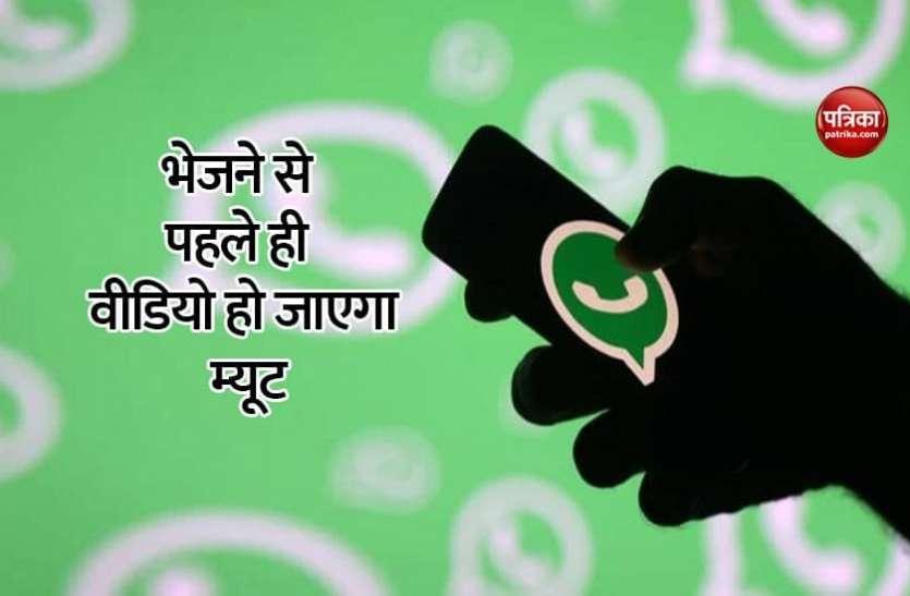 WhatsApp पर वीडियो भेजने वालों के लिए आया कमाल का फीचर, जानिए कैसे करेगा काम