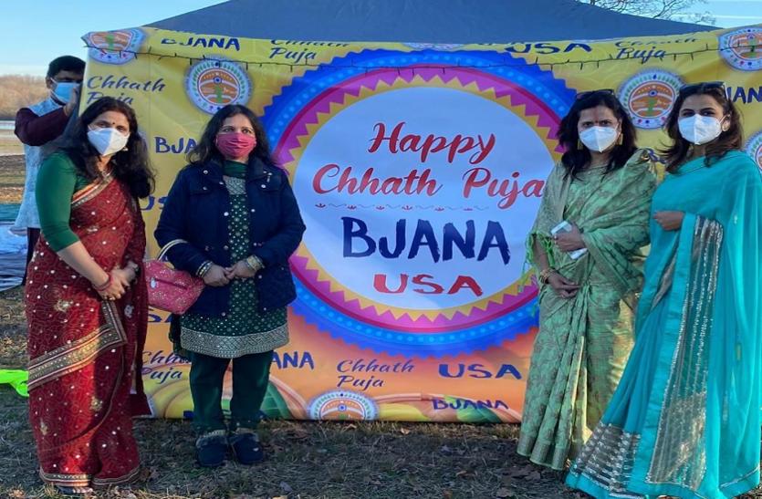 USA में छठ पर अद्भुत नजारा, विदेशी जमीन पर दिखा लघु बिहार और झारखंड