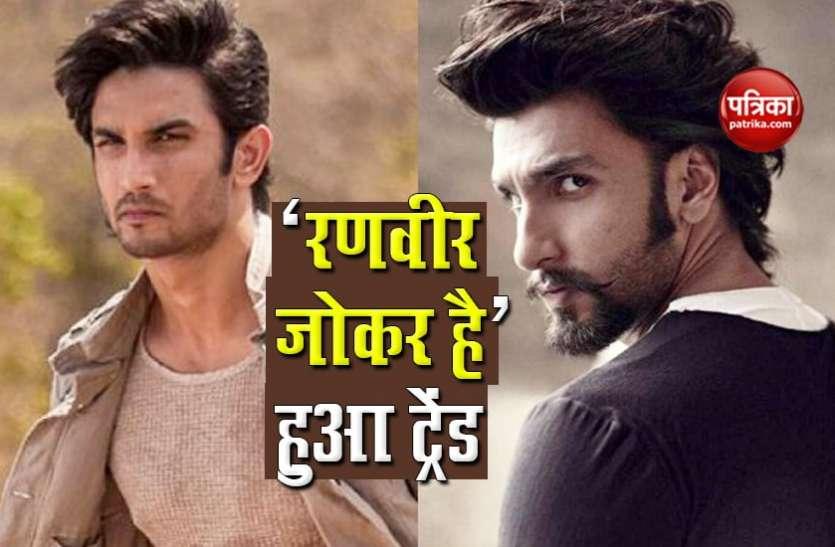 सुशांत सिंह राजपूत फैंस का गुस्सा नहीं थम रहा, रणवीर सिंह को फिर सुनाई खरी-खोटी.. ट्रेंड कराया #RanveerIsJoker