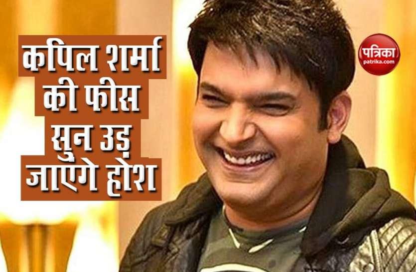 एक वीकेंड एपिसोड के लिए Kapil Sharma चार्ज करते हैं इतनी मोटी फीस, कृष्णा और भारती की मिलते हैं बेहद कम पैसे
